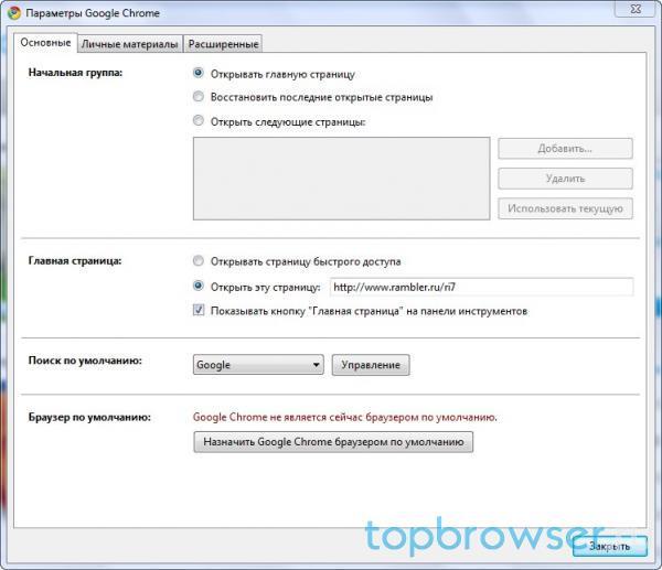 Как сделать стартовым браузером хром